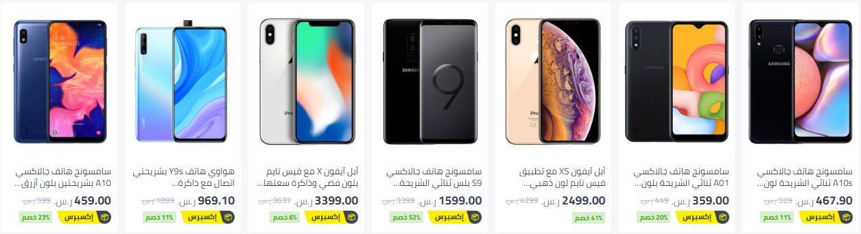 عروض نون صفقة اليوم علي الجوالات